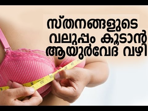 How to increase Breast size in Malayalam thumbnail