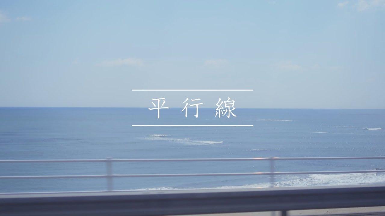 "乃木坂46 - ""平行線""のMVを公開 23rdシングル 新譜「Sing Out!」2019年5月29日発売予定収録曲 thm Music info Clip"