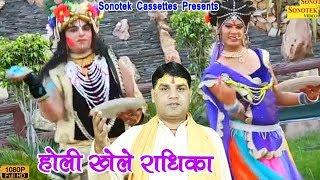 Radha Krishan Holi Song : Holi Khele Radhika || Kanheya Goswami || Krishan Bhajan