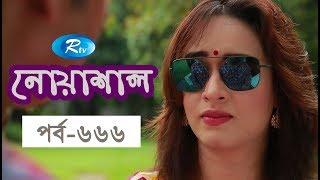 Noashal   নোয়াশাল   Ep-666   Mir Sabbir, Ahona, Chitralekha Guho   Bangla Natok   Rtv Drama