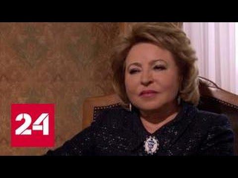 Валентина Матвиенко: Украина ушла из актуальной международной повестки