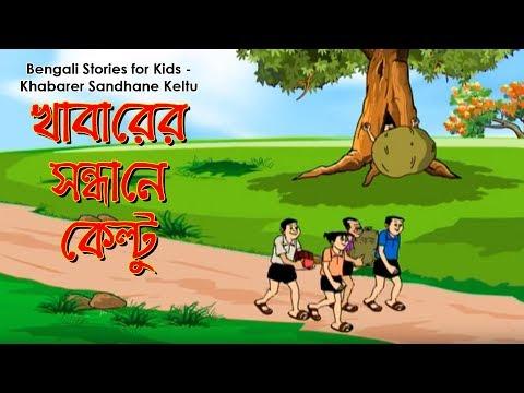 Khabarer Sandhane Keltu | Nonte Fonte | Popular Comics Series | Animation Comedy Videos video