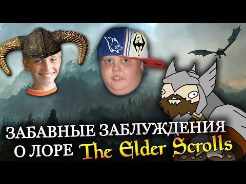 Забавные ЗАБЛУЖДЕНИЯ о лоре The Elder Scrolls | ВТОРАЯ ЧАСТЬ