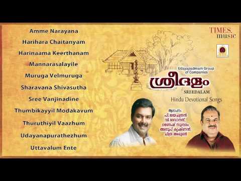 Sreedalam Malayalam Devotional Songs Juke Box video