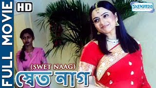 Swet Naag (HD) - Superhit Bengali Movie - Soundaya - Abbas - Sarath Babu - Dharmavarapo