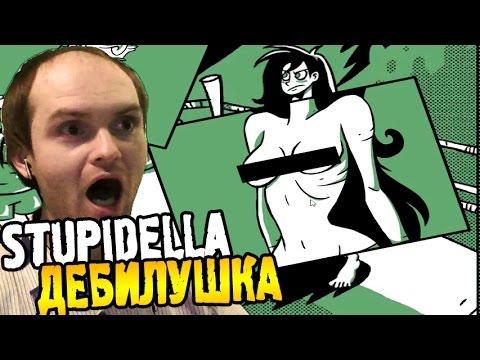 Stupidella Прохождение ► ДЕБИЛУШКА ◄ ВЗРЫВ МОЗГА