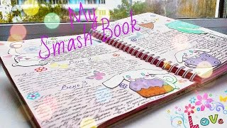 Мой смэшбук/My smash book
