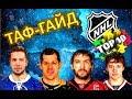 ТАФ-ГАЙД | 10 лучших российских легионеров в НХЛ