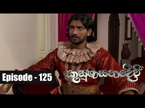 Kusumasana Devi | Episode 125 14th December 2018