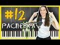 Распевка для голоса Уроки вокала Вокал онлайн mp3