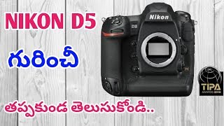 nikon professional camera in telugu|nikon d5 |best dslr camera in nikon|review of nikon d5 in telugu