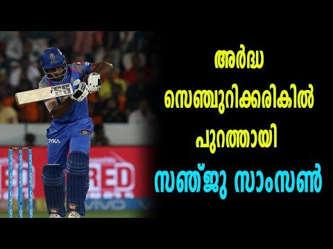 IPL 2018: സഞ്ജുവിനെ നഷ്ട്മായ രാജസ്ഥാൻ | Oneindia Malayalam