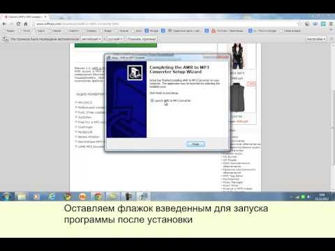 Скачать программу AMR to MP3 Converter 1. 4 — Софт