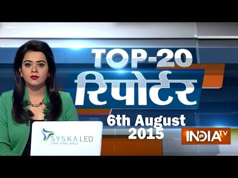 India TV News: Top 20 Reporter | August 06, 2015 - India Tv