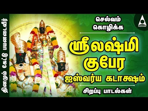 Sri Lakshmi Gubera Iswary Kataksham Jukebox - Songs Of Sivan - Devotional Songs video