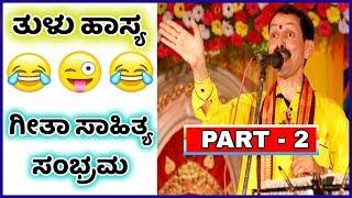 Vittal Nayak Latest Comedy   Geetha Saahithya Sambrama   Part 2 #Comedy