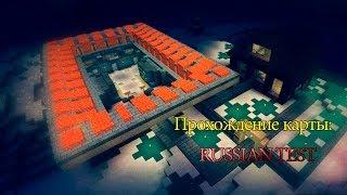 скачать карты для майнкрафт 1.8.8 на прохождение на русском для одного #10