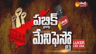 Public Manifesto | Vizag City - Watch Exclusive