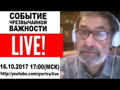 Событие чрезвычайной важности! Завтра (16.10) в 17:00(мск)! thumbnail