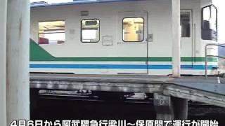 阿武隈急行 梁川~保原間のサービス列車運行開始