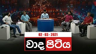 Wada Pitiya | 02nd March 2021