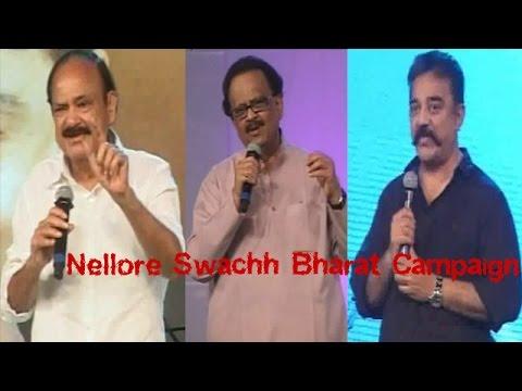 Celebrities At Swachh Bharat Campaign   Kamal Hassan   SP Balasubrahmanyam