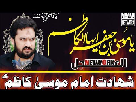Zakir Waseem Abbas Baloch 25 Rajab Shahdat Imam Musa Kazim asws