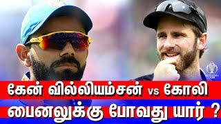 Final-க்கு போவது யார் ? India vs New Zealand 1st Semi-Final Preview - World Cup 2019