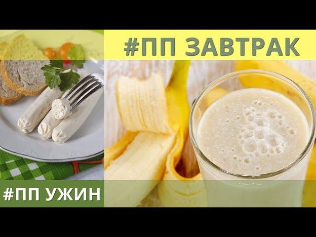Готовим завтрак и ужин #ППрецепты II Я худею с Екатериной Кононовой