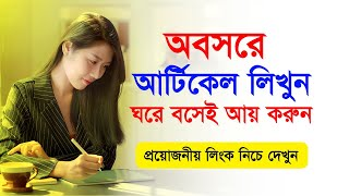 How to earn money  from online by Article Writing - Online Earning Bangla Tutorial