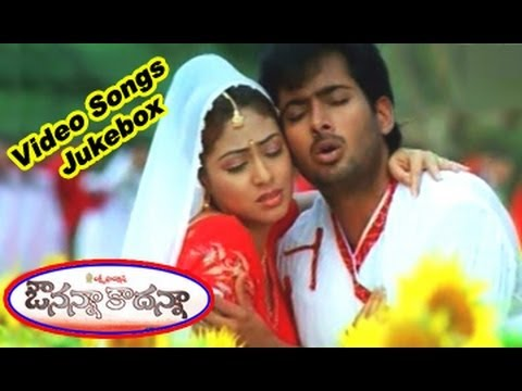 Avunanna Kadanna Video Songs Juke Box || Uday Kiran || Sada