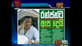 RU Press |06-01-2020|Rupavahini