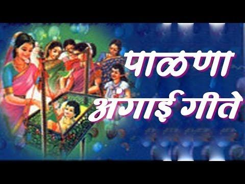 Palna Va Angai Geet in Marathi