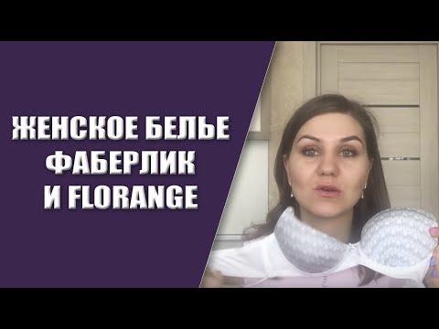 Женское белье Фаберлик | Нижнее белье для женщин Florange | Бюстгальтеры Florange и Faberlic