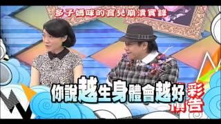 2015.04.02《康熙來了》預告 多子媽咪的育兒崩潰實錄