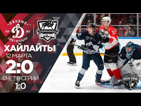 """12.03.2020. """"Динамо"""" - """"Нефтяник"""" 2:0"""