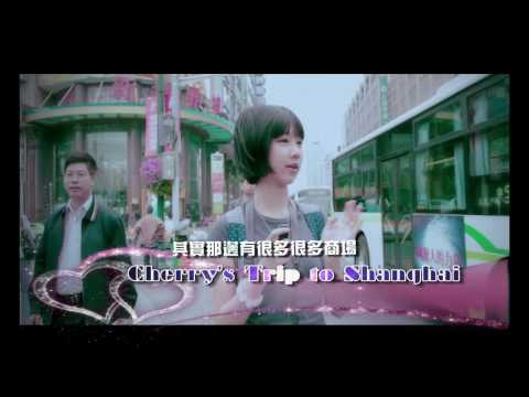 Cherry(顏卓靈)'s First Trip to Shanghai 2010 - Chapter 3