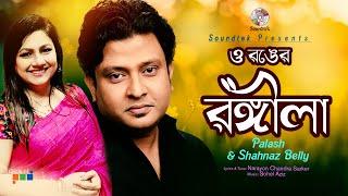 Polash, Shahnaz - O Ronger Rongila