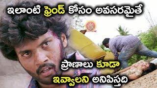 ఇలాంటి ఫ్రెండ్ కోసం అవసరమైతే ప్రాణాలు కూడా ఇవ్వాలని అనిపిస్తది   - Latest Telugu Movie Scenes
