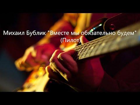Ber-linn - Вместе с нами