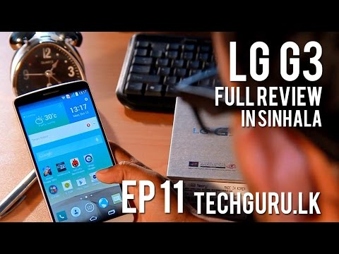 LG G3 Review in Sinhala - Tech Guru - Episode 11