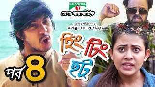 হিং টিং ছট | Episode -4 | Comedy Drama Serial | Siam | Mishu | Tawsif | Sabnam Faria | Channel i TV