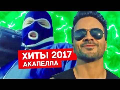 ХИТЫ 2017 Без Музыкальных Инструментов с OPEN KIDS