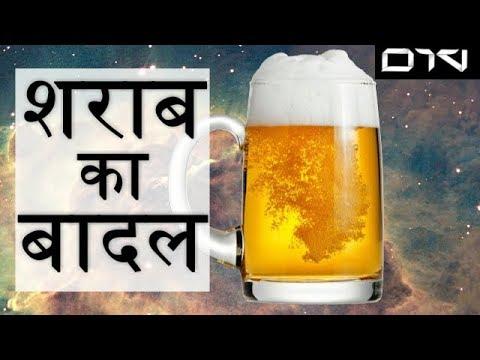 अंतरिक्ष में शराब के बादल | Alcohol cloud in Space | #DIV