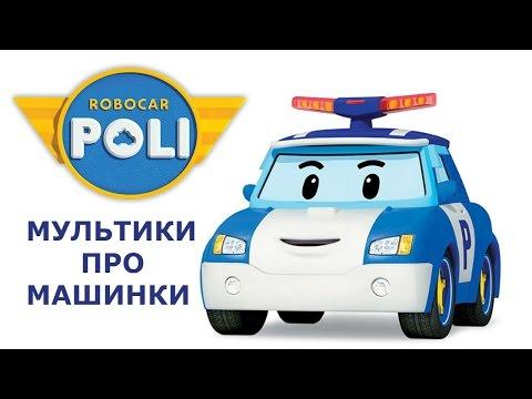 Робокар Поли - Все серии мультика на русском - Сборник 12
