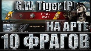 Статист на арте G.W. Tiger (P) 10 фрагов. Винтерберг - лучший бой Г.В. Тигр (П) World of Tanks.