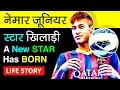 Neymar Jr Biography In Hindi | Success Life Story | Barcelona, Santos FC & Brazil Player | Football