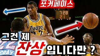 NBA Pass Master [ Magic Johnson ] Story