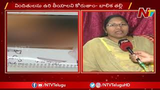 Sugali Preethi Mother Face To Face After Meeting With CM YS Jagan | NTV