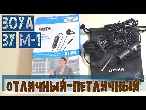 Чистый звук за 1000 рублей/Петличный микрофон BOYA BY M-1